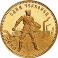 Tscherwonetz Goldmünzen kaufen